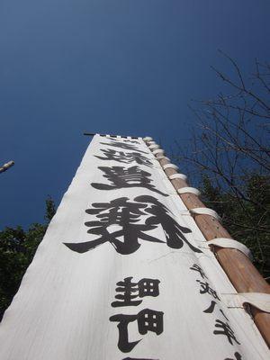 miyazanobori2012.jpg